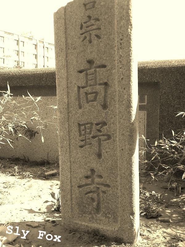 台南真言宗高野寺
