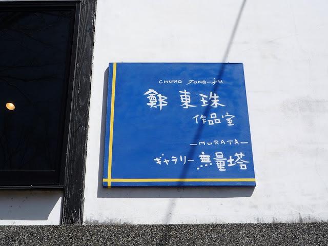 Chung Tong-ju 鄭東珠 チョン・トンジュ