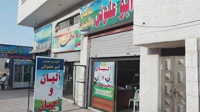 البان و اجبان ابوعلوش (Permanently Closed)