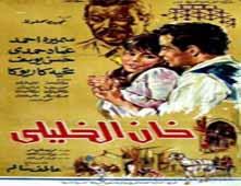 فيلم خان الخليلي