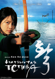Cánh Cung - The Bow (2005) Poster