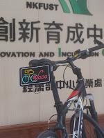 單車車牌 - 冷光鐵馬牌