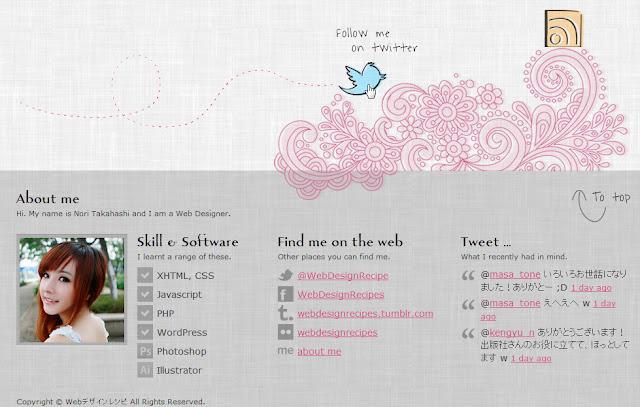*粉領可愛風的日本網頁設計師網站|Webデザインレシピ  Web Site 6