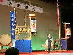 日本商工会議所青年部 中国ブロック大会安来大会