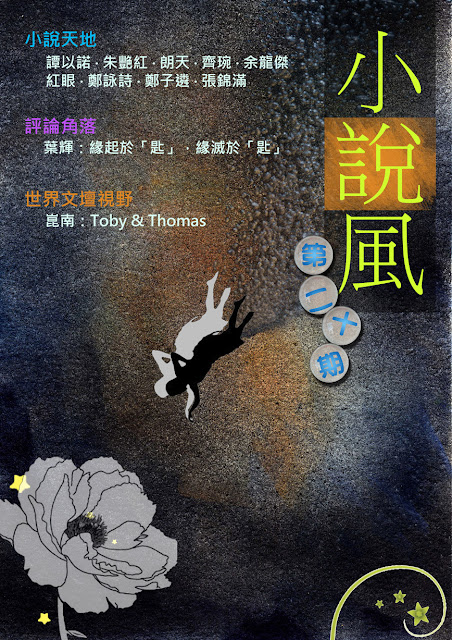 2011年6月26日 <小說風> 第二十期(電子版第2期)
