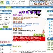網頁設計:奕鑫貸款中心