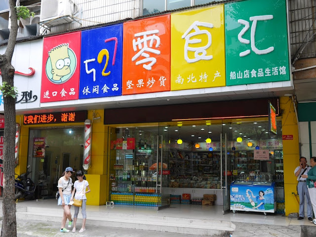 527 零食汇 store sign with image of Bart Simpson's head