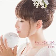 Grisaia no Kajitsu ED Single – Anata no Aishita Sekai