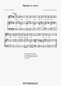 "Песня ""Пришла зима"" Музыка Мю. Раухвергера: ноты"