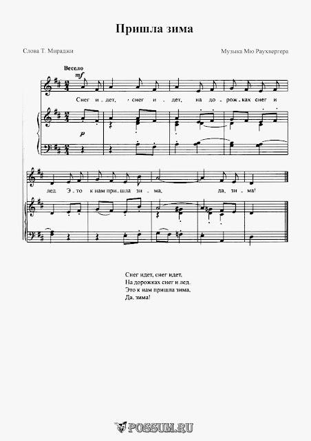 ДЕТСКАЯ ПЕСНЯ КРУЖЕВО СНЕГ УСТИЛАЕТ СКАЧАТЬ БЕСПЛАТНО