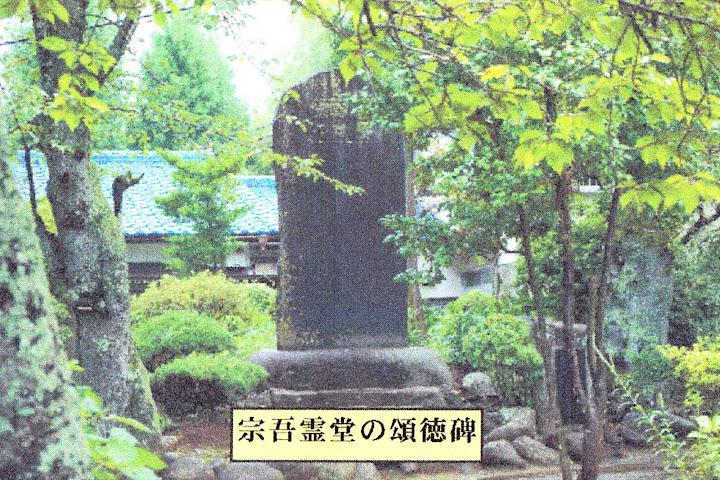頌徳碑(しょうとくひ)