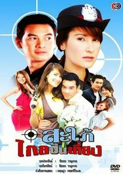 Sapai Glai Peun Tiang - Phát triển tình yêu