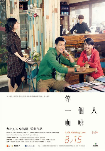 等一個人咖啡 (Café.Waiting.Love, 2014)
