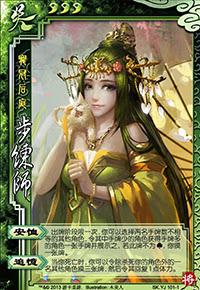 Bu Liang Shi 5
