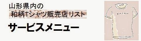 山形県内の和柄Tシャツ販売店情報・サービスメニューの画像