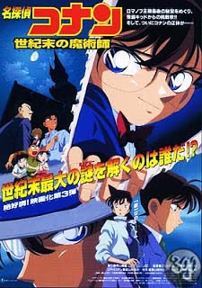 3gp DetectiveConan The Movie 3