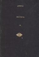 Άλγεβρα A΄ τόμος - Θ. Καζαντζής