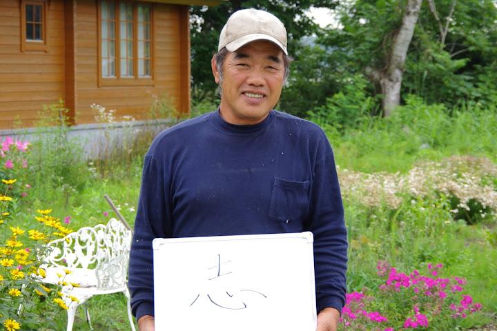 土居 健一さん(60歳)