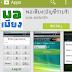 ฟรีบัญชีการเงิน App พอเพียงบัญชีรายรับรายจ่ายบน Android