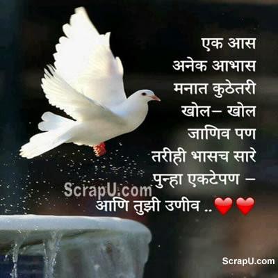 Love You Marathi Quotes Marathi Images Love fb