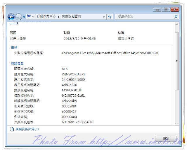 Windows%2520Reliability 3