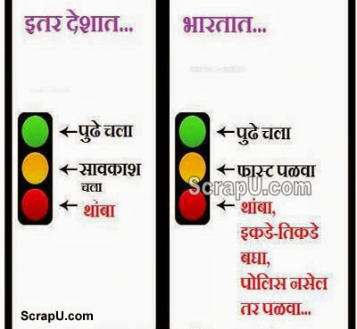 Traffic Signal in India Vs Traffic Signal in any other coutry - Funny pictures