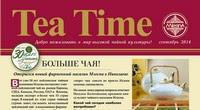 Газета Tea Time сентябрь 2014