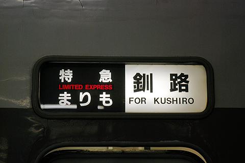 JR北海道 183系「特急まりも」運行最終日(2008.08.31) 方向幕
