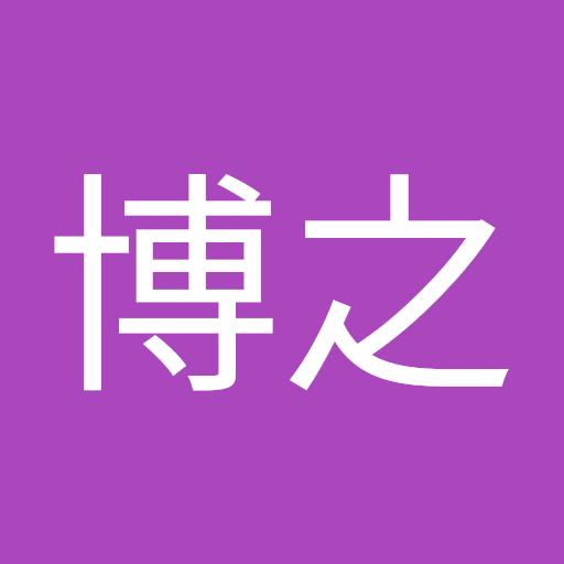 博之 田中
