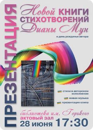 """Презентация книги Дианы Мун """"Карманная радуга"""""""