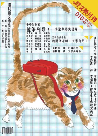 2011年11月 香港中學生文藝月刊 第十期