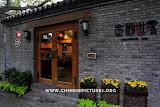 Shop in Nanluoguxiang photo 1