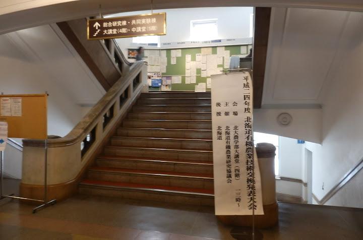 会場となった北海道大学農学部大講堂