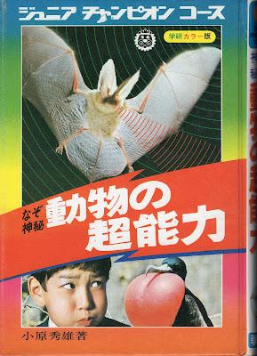 どうぶつの不思議でいっぱい。「なぞ 神秘 動物の超能力」(ジュニア チャンピオン コース)。