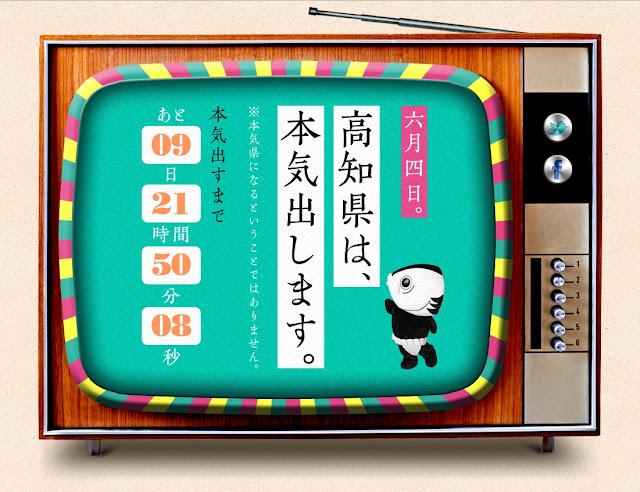 「6月4日。高知県は、本気出します。」という謎のサイトが登場。カツオ人間「どうっちゅうこたぁないろう」