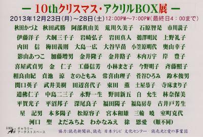 [クリスマス・アクリルBOX展 2013] (10th)