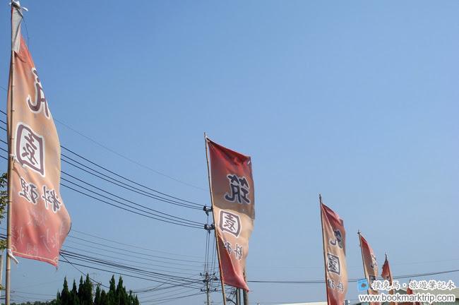 筑園料理餐廳旗幟