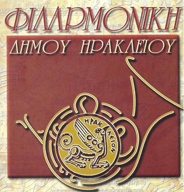 Η ιστορία της φιλαρμονικής του δήμου Ηρακλείου - Κρήτη πόλεις και ...
