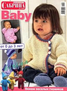 Сабрина Baby № 3 2011