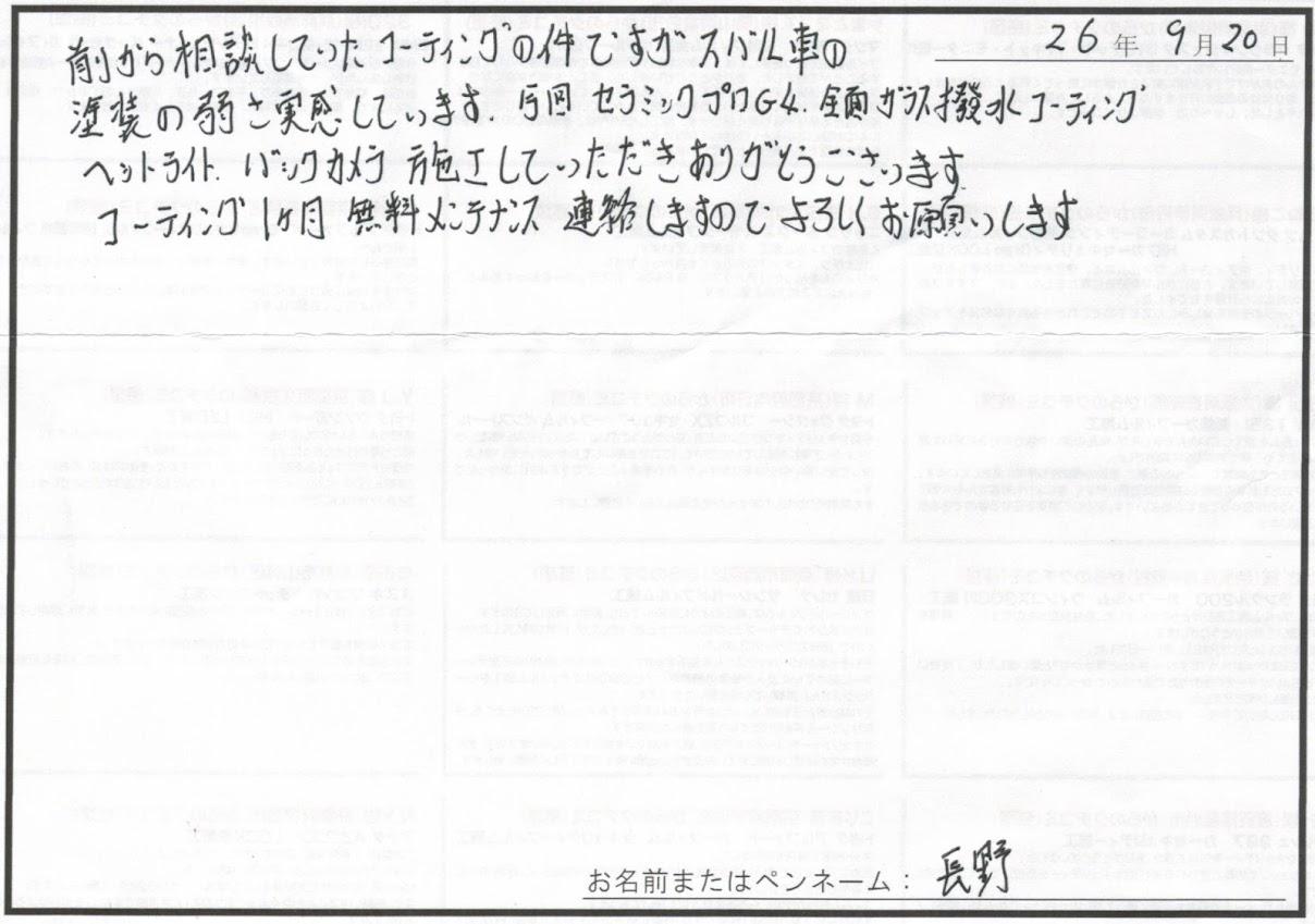 ビーパックスへのクチコミ/お客様の声:長野 様(京都府長岡京市)/スバル インプレッサG4
