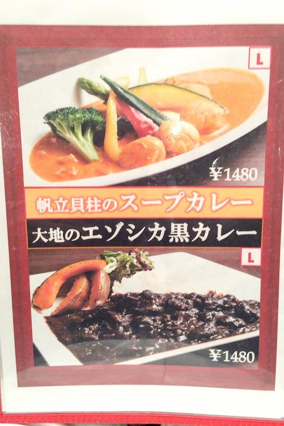 スープカレー&黒カレー