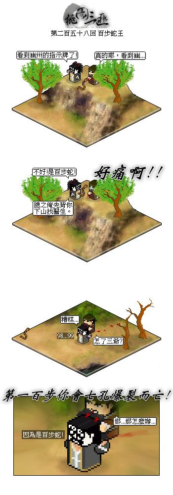 《桃園三匪四格漫畫》百步蛇王