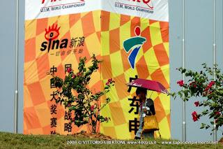F1 H2O GRAND PRIX OF CHINA SHENZHEN 2008