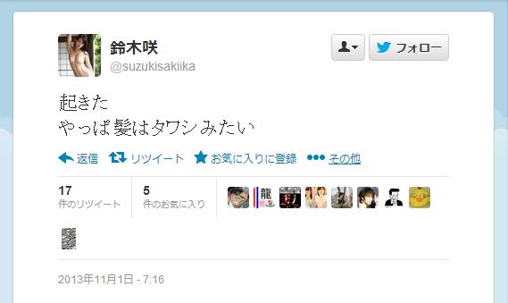 アイドルグループ「FUJI★7GIRLs」撮影中に全員が全身やけどで芸能活動休止。鈴木咲さん「髪が溶けてタワシに…」