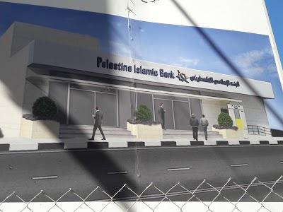 البنك الاسلامي الفلسطيني قلقيليه