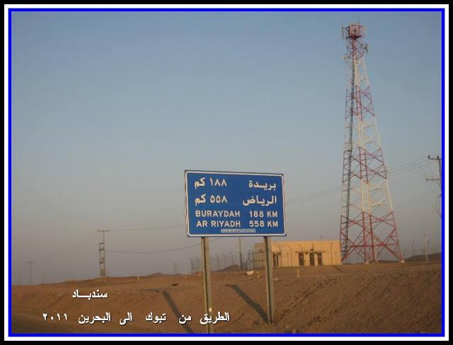البحرين سندبـاد IMG_1747.JPG