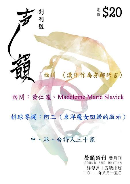 2011年8月15日 <聲韻詩刊> 創刊號