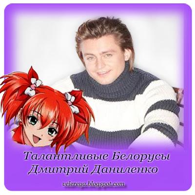 Талантливые Белорусы -  Дмитрий Даниленко