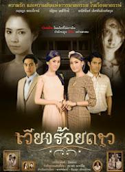 Wiang Roy Dao - Hồn ma cung điện