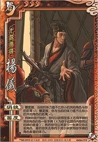 Yang Yi